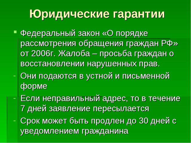 Юридические гарантии Федеральный закон «О порядке рассмотрения обращения граж...