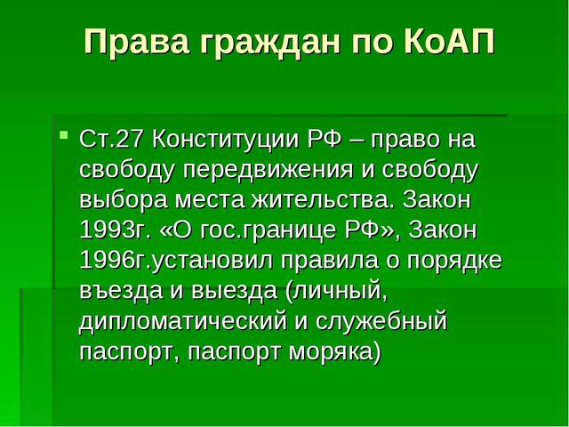 Права граждан по КоАП Ст.27 Конституции РФ – право на свободу передвижения и...