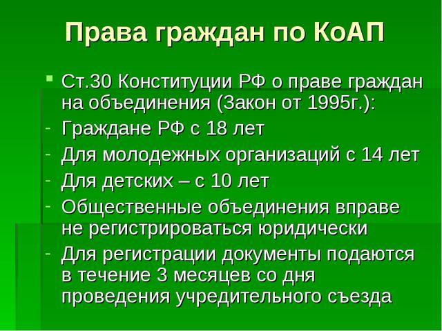 Права граждан по КоАП Ст.30 Конституции РФ о праве граждан на объединения (За...