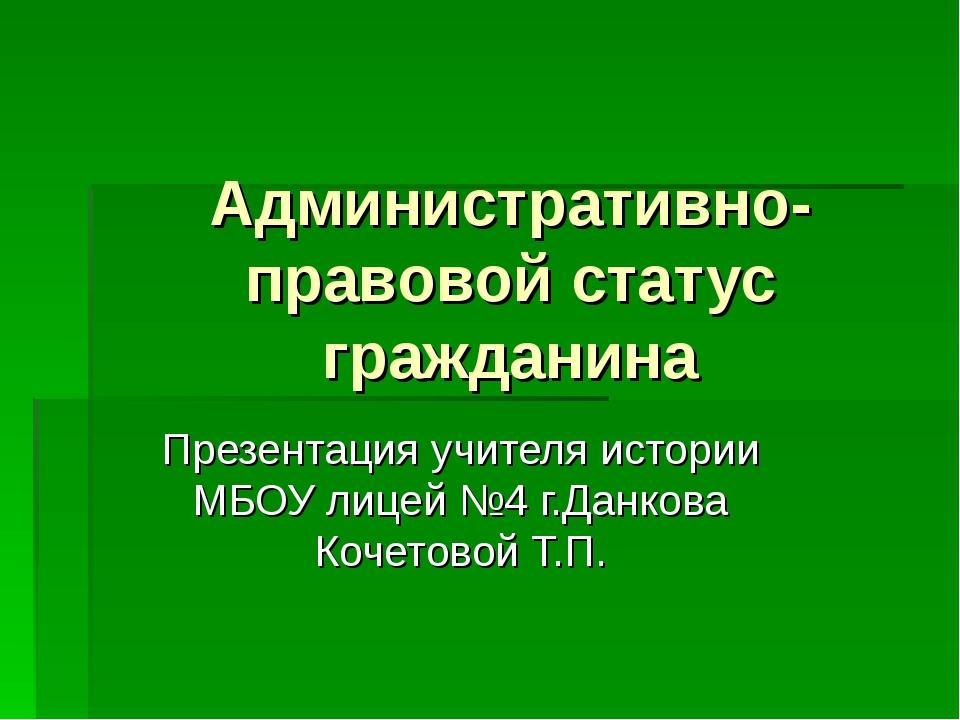 Административно-правовой статус гражданина Презентация учителя истории МБОУ л...