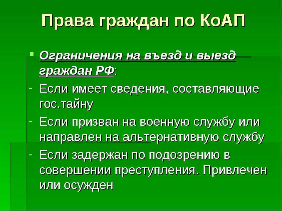 Права граждан по КоАП Ограничения на въезд и выезд граждан РФ: Если имеет све...