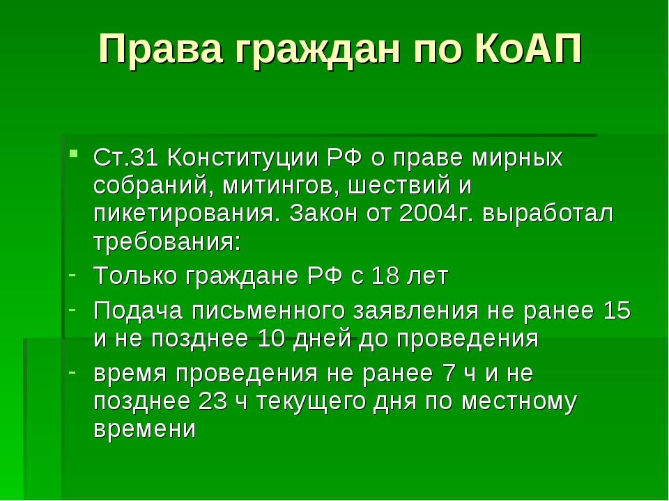 Права граждан по КоАП Ст.31 Конституции РФ о праве мирных собраний, митингов,...