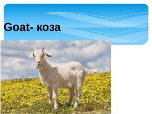 Goat- коза