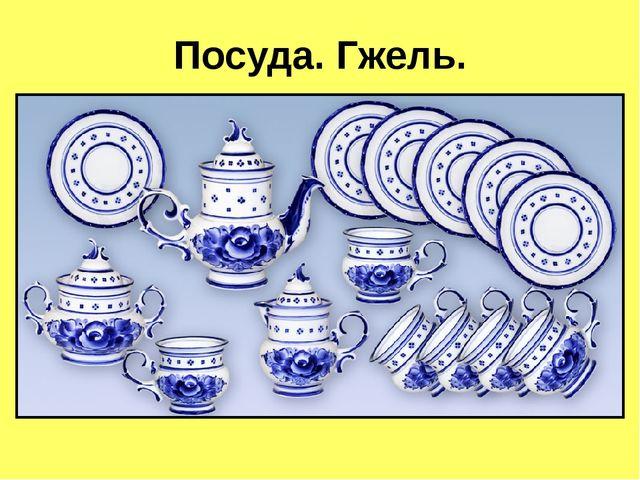 Посуда. Гжель.
