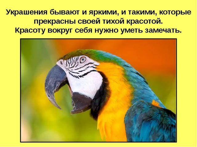 Украшения бывают и яркими, и такими, которые прекрасны своей тихой красотой....