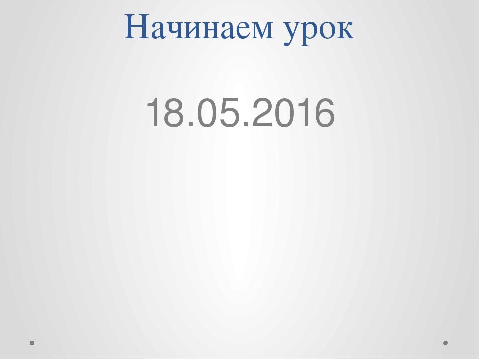 Начинаем урок 18.05.2016