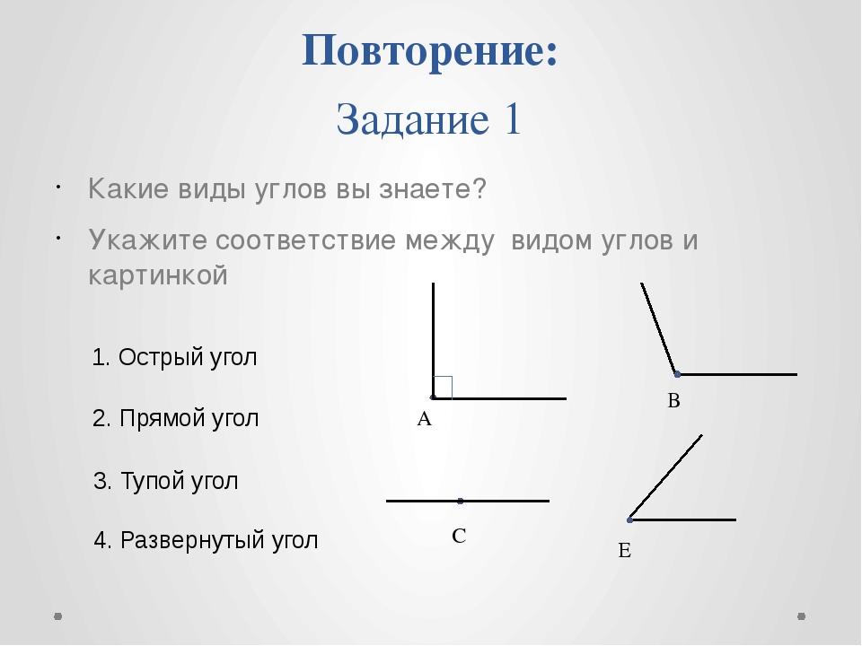 Повторение: Задание 1 Какие виды углов вы знаете? Укажите соответствие между...
