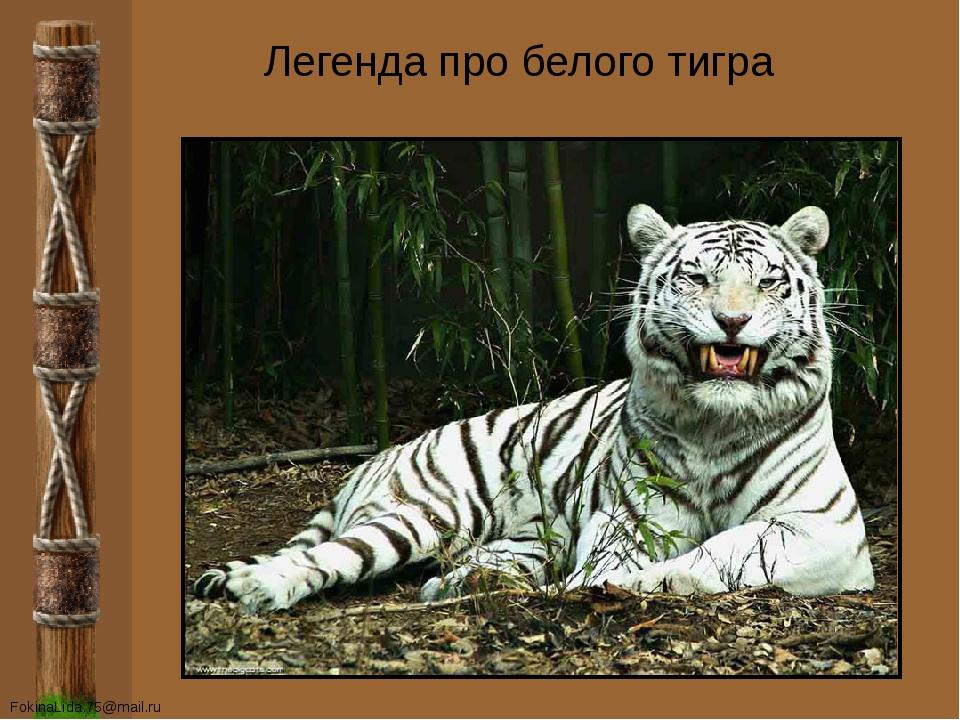 Легенда про белого тигра FokinaLida.75@mail.ru