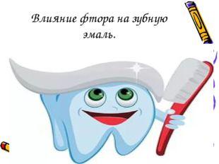 Влияние фтора на зубную эмаль.