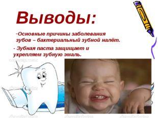 Выводы: Основные причины заболевания зубов – бактериальный зубной налёт. - Зу