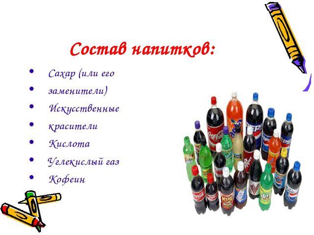 Состав напитков: Сахар (или его заменители) Искусственные красители Кислота У...