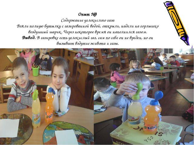 Опыт №3 Содержание углекислого газа Взяли полную бутылку с газированной водой...