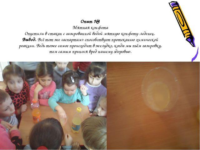 Опыт №4 Мятная конфета Опустили в стакан с газированной водой мятную конфету-...