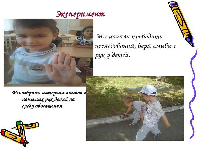 Эксперимент Мы начали проводить исследования, беря смывы с рук у детей. Мы с...