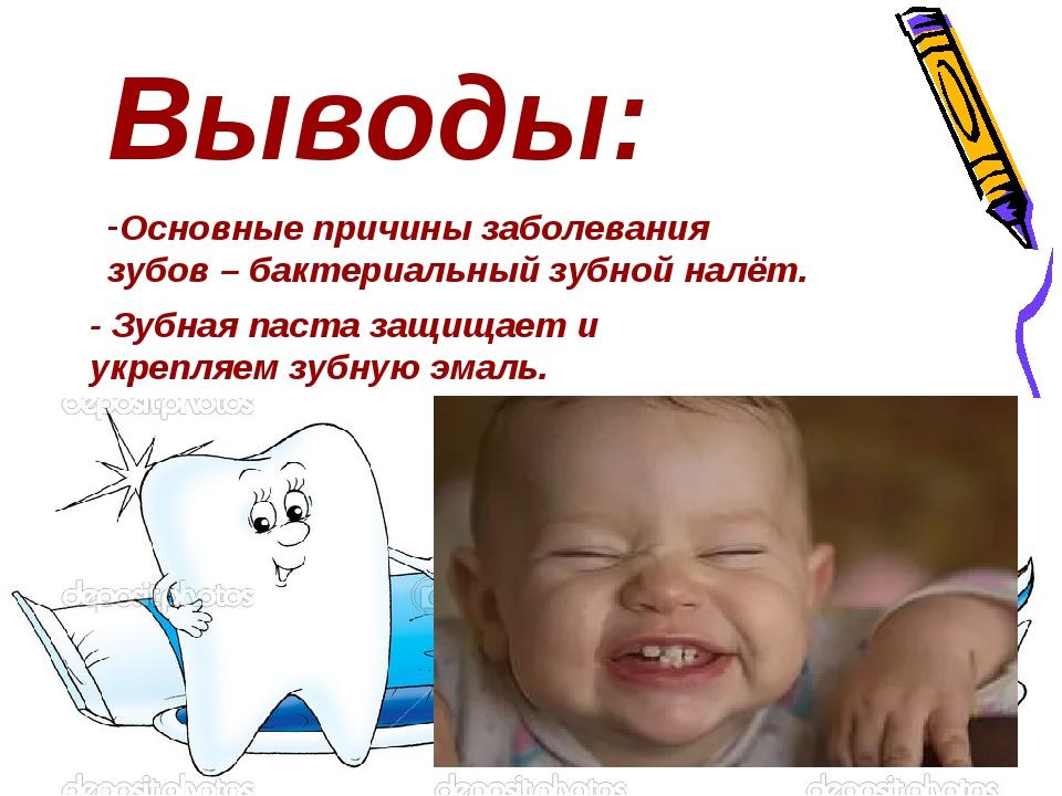 Выводы: Основные причины заболевания зубов – бактериальный зубной налёт. - Зу...