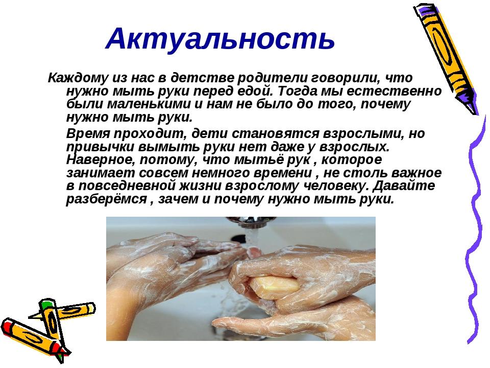 Актуальность Каждому из нас в детстве родители говорили, что нужно мыть руки...