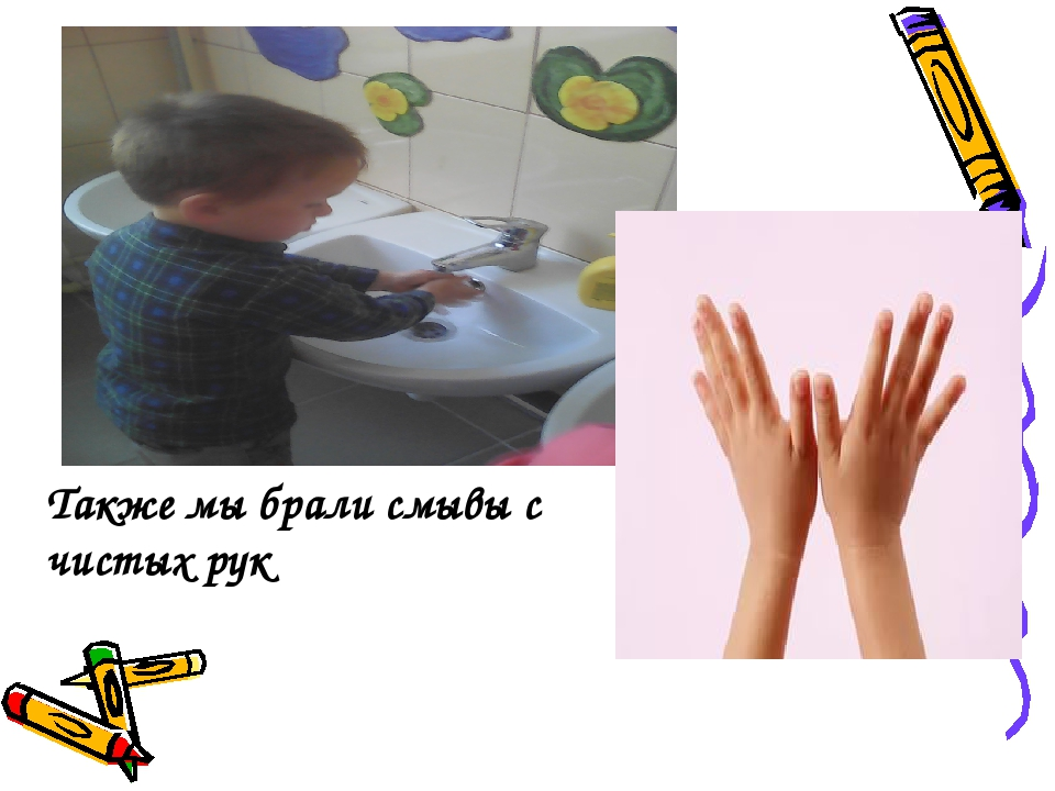 Также мы брали смывы с чистых рук