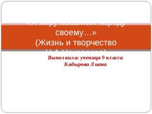 Выполнила: ученица 9 класса Кадырова Лиана «Я лиру посвятил народу своему…» (