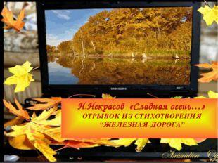 Писаревская Т.П. БСОШ Баган Н.Некрасов «Славная осень…» ОТРЫВОК ИЗ СТИХОТВОРЕ