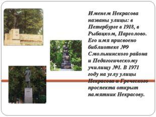 Именем Некрасова названы улицы: в Петербурге в 1918, в Рыбацком, Парголово. Е