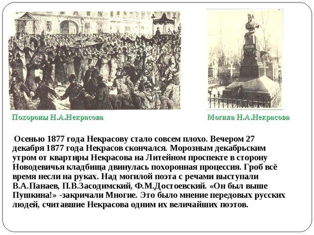 Осенью 1877 года Некрасову стало совсем плохо. Вечером 27 декабря 1877 года...