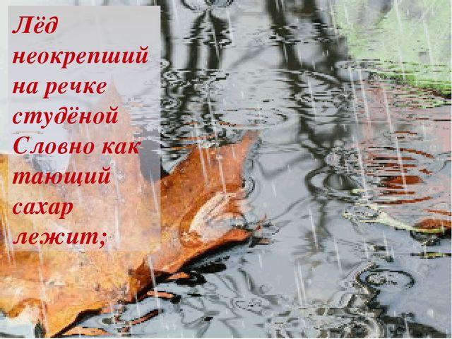 Писаревская Т.П. БСОШ Баган Лёд неокрепший на речке студёной Словно как тающи...