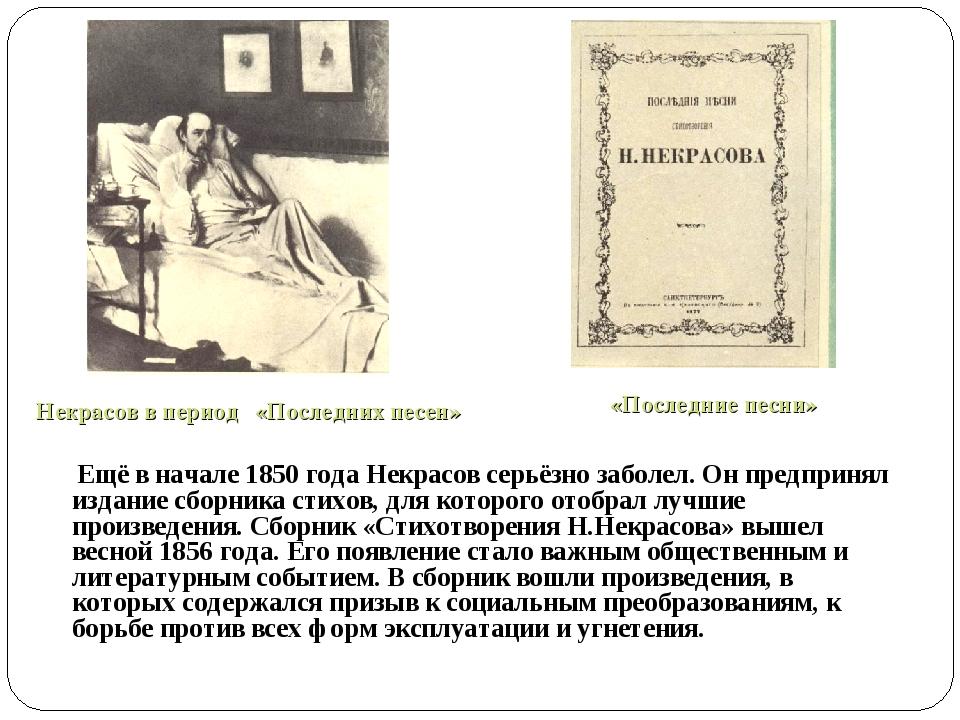 Ещё в начале 1850 года Некрасов серьёзно заболел. Он предпринял издание сбо...