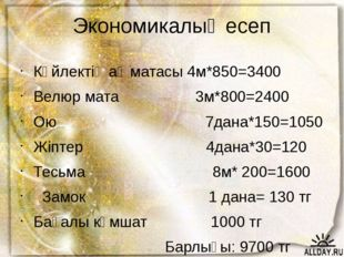 Экономикалық есеп Көйлектің ақ матасы 4м*850=3400 Велюр мата 3м*800=2400 Ою 7