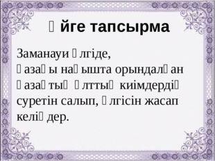 Үйге тапсырма Заманауи үлгіде, қазақы нақышта орындалған қазақтың ұлттық киі