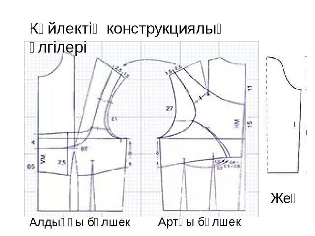 Көйлектің конструкциялық үлгілері Алдыңғы бөлшек Артқы бөлшек Жең