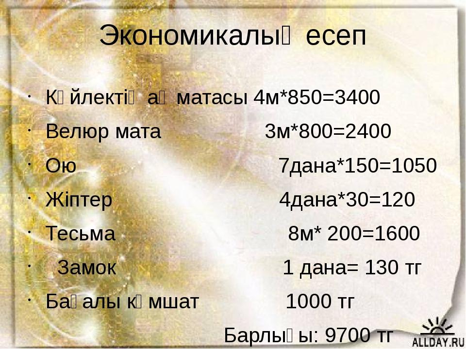 Экономикалық есеп Көйлектің ақ матасы 4м*850=3400 Велюр мата 3м*800=2400 Ою 7...