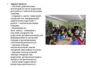 Задачи проекта: - обучение добровольцев – волонтеров из числа родителей для р