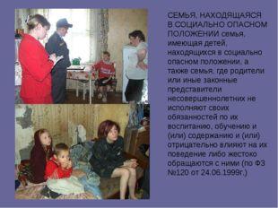 СЕМЬЯ, НАХОДЯЩАЯСЯ В СОЦИАЛЬНО ОПАСНОМ ПОЛОЖЕНИИ семья, имеющая детей, находя