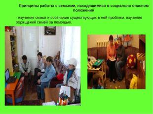 Принципы работы с семьями, находящимися в социально опасном положении - изуче