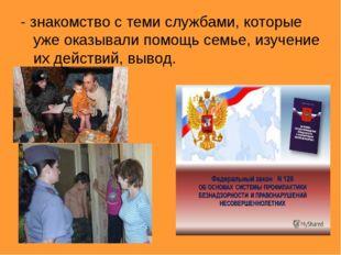 - знакомство с теми службами, которые уже оказывали помощь семье, изучение их