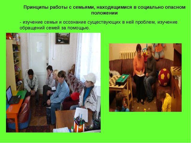 Принципы работы с семьями, находящимися в социально опасном положении - изуче...