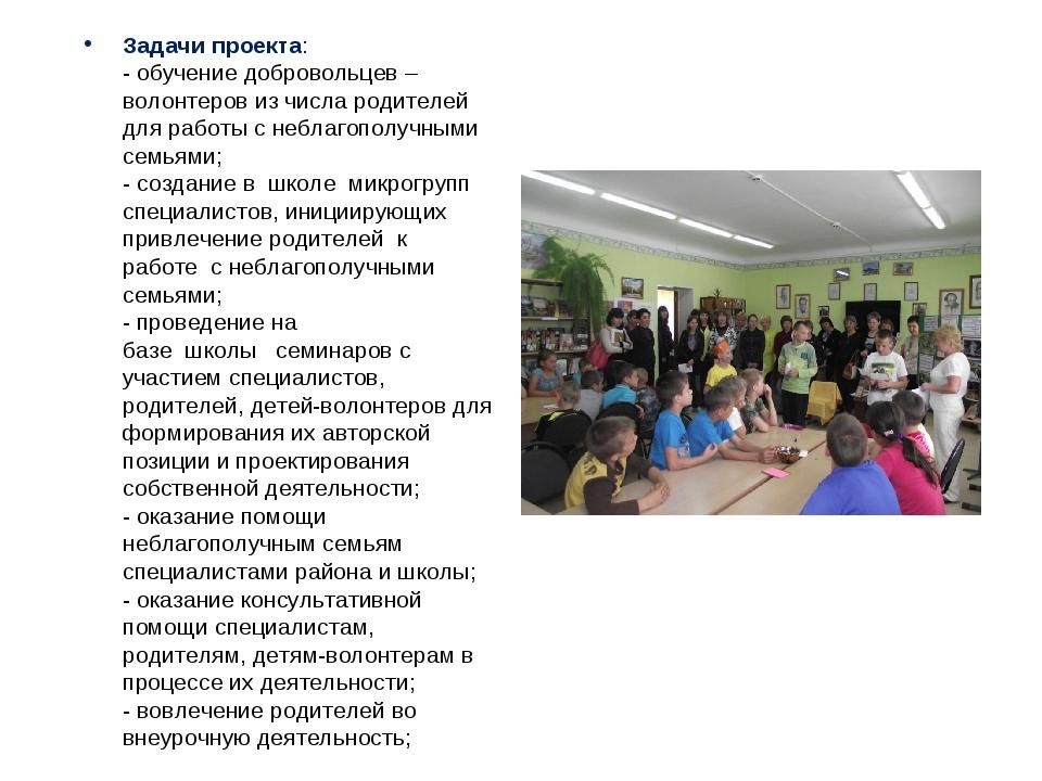 Задачи проекта: - обучение добровольцев – волонтеров из числа родителей для р...