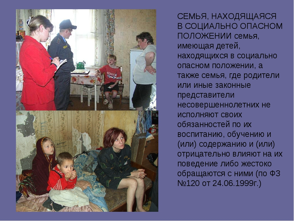 СЕМЬЯ, НАХОДЯЩАЯСЯ В СОЦИАЛЬНО ОПАСНОМ ПОЛОЖЕНИИ семья, имеющая детей, находя...