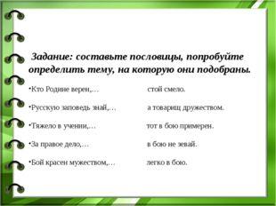 Задание: составьте пословицы, попробуйте определить тему, на которую они под