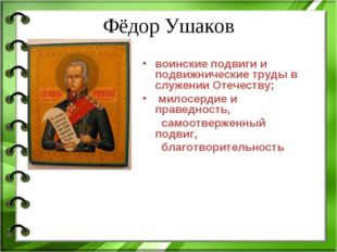 Фёдор Ушаков воинские подвиги и подвижнические труды в служении Отечеству; ми