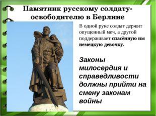 В одной руке солдат держит опущенный меч, а другой поддерживает спасённую им