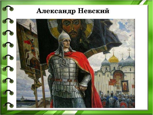 Александр Невский