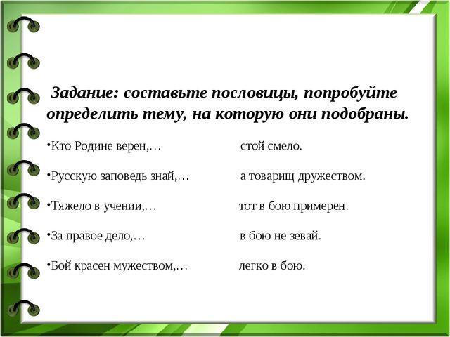 Задание: составьте пословицы, попробуйте определить тему, на которую они под...