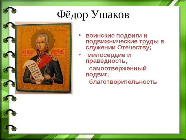Фёдор Ушаков воинские подвиги и подвижнические труды в служении Отечеству; ми...