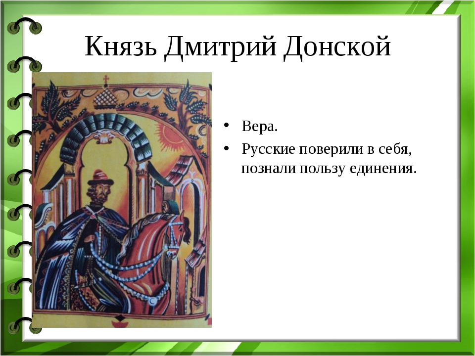 Князь Дмитрий Донской Вера. Русские поверили в себя, познали пользу единения.