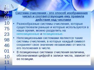 01810110752398460110111 Система счисления - это способ изображения чисел и со