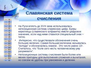 Славянская система счисления На Руси вплоть до XVIII века использовалась непо