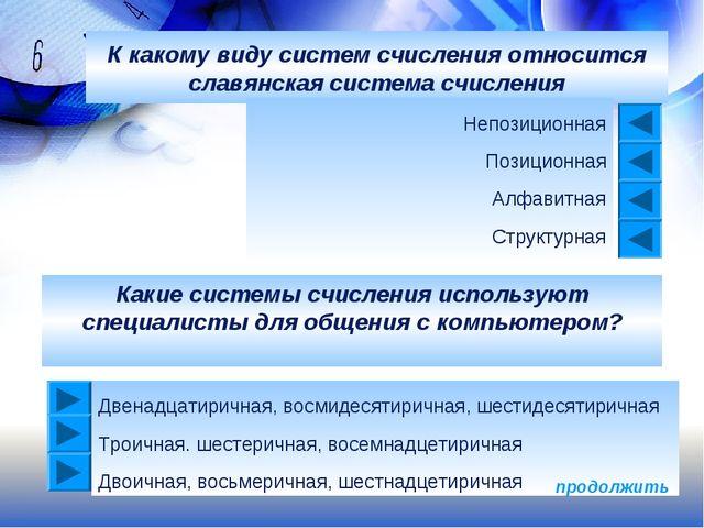 К какому виду систем счисления относится славянская система счисления Непозиц...