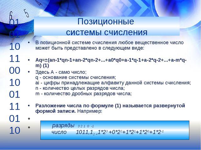 Позиционные системы счисления В позиционной системе счисления любое веществен...