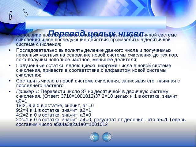Перевод целых чисел Основание новой системы счисления выразить в десятичной...